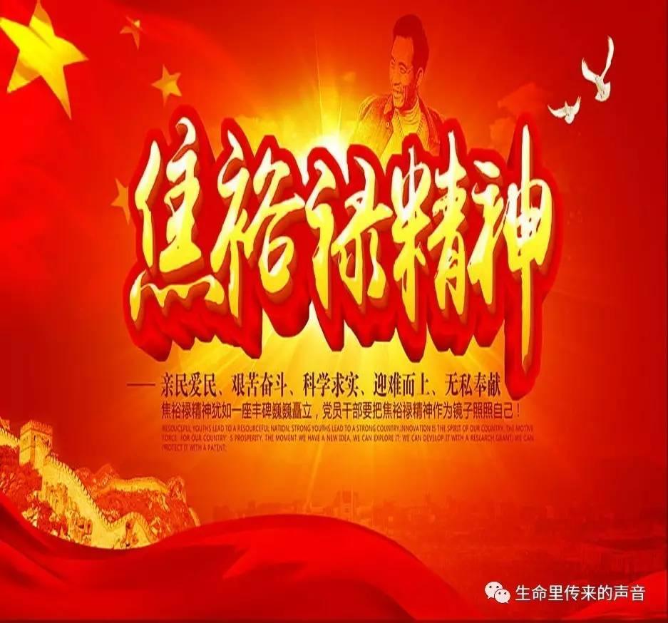 聆听兰考大地的声音(特写6)我陪父亲走中国 焦守云深情讲述父亲焦裕禄