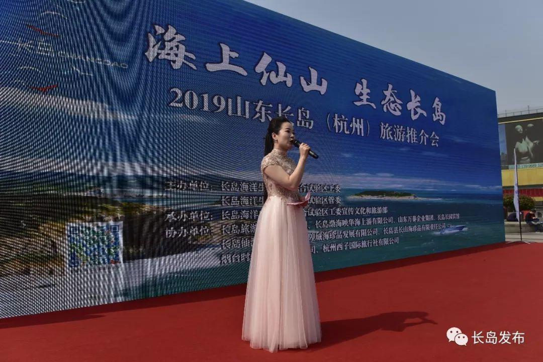 """""""海上仙山·生态长岛""""旅游推介会在杭州举行_三清山旅游攻略"""