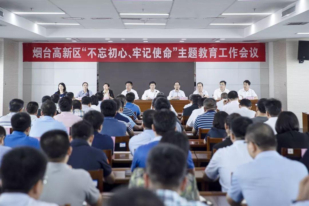 """烟台高新区召开""""不忘初心、牢记使命""""主题教育工作会议"""