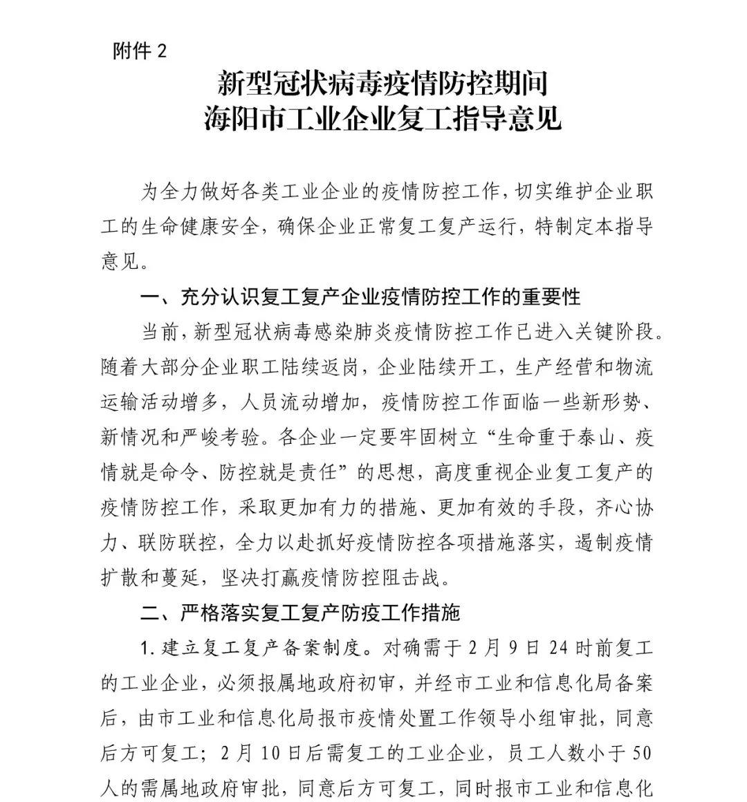 海阳市关于加快恢复经济社会运行秩序的通告